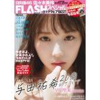 【限定特典ポストカード付き】FLASHスペシャル グラビアBEST 2020年初夏号