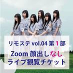 【9/27(日) 第1部 12:00開演】リモステvol.04 ukka / Zoom観覧のみ(顔出しなし)チケット