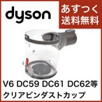 Dyson ダイソン クリアビンダストカップ  DC58 DC59 DC61 DC62 V6 純正 並行輸入品