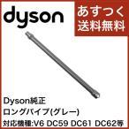 Dyson ダイソン 純正延長 ロングパイプ グレー DC58 DC59 DC61 DC62 並行輸入品