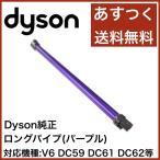 Dyson ダイソン 純正延長 ロングパイプ パープル 紫 DC58 DC59 DC61 DC62 並行輸入品