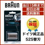 ブラウン シリーズ5用シェーバー替刃セット(網刃・内刃コンビパック) F/C52S メンズシェーバー