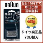 ブラウン 替刃 シリーズ7 70B (F/C70B-3Z F/C70B-3に対する海外版) 網刃・内刃一体型カセット シェーバー ブラック 黒 並行輸入品