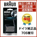 ブラウン 替刃 シリーズ7 70S (F/C70S-3Z F/C70S-3)  海外正規品 プロソニック 網刃・内刃一体型 BRAUN 並行輸入品 送料無料