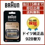ブラウン 替刃 シリーズ9 92B 網刃・内刃一体型カセット ブラック シェーバー  F/C90B F/C92Bに対する海外版 並行輸入品