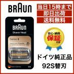 ブラウン シリーズ9 92S 替刃 網刃・内刃一体型カセット シェーバー シルバー  F/C90S F/C92Sに対する海外版 並行輸入品