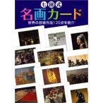 しちだ・教育研究所 Yahoo!店提供 <small>ベビー・マタニティ・ゲーム</small>通販専門店ランキング26位 名画カード
