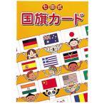 しちだ・教育研究所 Yahoo!店提供 <small>ベビー・マタニティ・ゲーム</small>通販専門店ランキング3位 国旗カード
