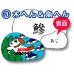 しちだ・教育研究所 Yahoo!店提供 <small>ベビー・マタニティ・ゲーム</small>通販専門店ランキング30位 しちのすけたしかめカード 木へん&魚へん