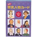 しちだ・教育研究所 Yahoo!店提供 <small>ベビー・マタニティ・ゲーム</small>通販専門店ランキング29位 世界・歴史人物カード
