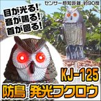 Yahoo!七福ツール Yahoo!店(株)コジマ製 防鳥 発光フクロウ KJ-125 設置用ポール・板付き【得トクセール】