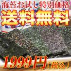 海苔お試しセット 味付のり 日本全国送料無料