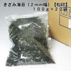 きざみ海苔業務用(2mm幅)100g松印×15袋