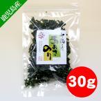 七福屋あおさのり30g(1袋)愛知県産