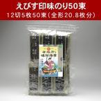 七福屋味付け海苔 えびす印味のり50束