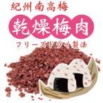 紀州南高梅の乾燥梅肉 フリーズドライ梅だからお料理に便利 和歌山産梅干し使用