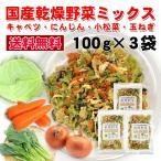 送料無料  乾燥野菜国産ミックス 300g キャベツ にんじん 小松菜 玉ねぎ ドライベジタブル ラーメンの具 即席みそ汁の具 エアドライ製法 100g×3袋