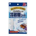 冷蔵庫シート2枚入 銀イオン抗菌加工 小久保工業所