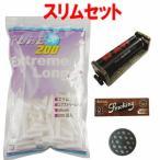 シャグ 手巻きスターター オリジナルスリムセット 喫煙具 ネコポス300円可