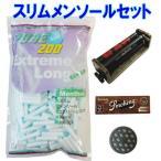 シャグ 手巻きスターター オリジナルスリムメンソールセット 喫煙具 ネコポス300円可