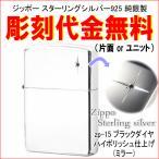 文字彫刻無料 ジッポースターリング 純銀製 ブラックダイヤ入り ミラー 鏡面仕上げ  つやあり オリジナル限定品 特注品 代金引換・後払いは不可