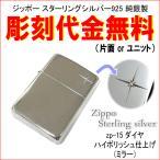 文字彫刻無料 ジッポースターリング 純銀製 ダイヤ入り ハイポリッシュ仕上げ ミラー 鏡面 つやあり オリジナル限定品 特注品 代金引換・後払いは不可