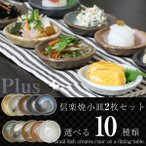 信楽焼 小皿 セット 和食器 おしゃれ 小鉢 小皿 セット 陶器 かわいい 皿 鉢 醤油皿 刺身皿 漬物皿 ct-0016