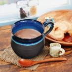 信楽焼 ワンランク上のマグカップ ビアマグ スープカップ 湖鏡シリーズ ko-mug