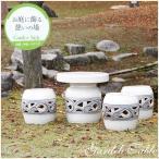 信楽焼 16号  テーブルセット 庭園 ベランダ 陶器 テーブル イス ガーデンテーブルセット te-0025