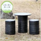 信楽焼 14号黒スパタテーブルセット 庭園、ベランダ用の陶器テーブル 陶器イス 陶器ガーデンテーブルセット  te-0034
