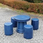陶器テーブル 20号 信楽焼ガーデンテーブル お庭 ベランダ 庭園セット ガーデンテーブルセット 陶器 イス 信楽焼テーブル ガーデンセット やきもの 庭用 te-0059