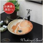 洗面ボウル おしゃれ 洗面ボール 陶器 和風 手水鉢 トイレ 手洗器 手洗い鉢 洗面台 tr-1002