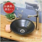 洗面ボウル おしゃれ 洗面ボール 陶器 和風 手水鉢 トイレ 手洗器 手洗い鉢 洗面台 tr-1087