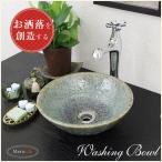 洗面ボウル おしゃれ 洗面ボール 陶器 和風 手水鉢 トイレ 手洗器 手洗い鉢 洗面台 tr-1154