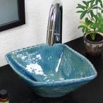 信楽焼 ブルーガラスひし型 洗面ボウル おしゃれ 洗面ボール トイレ 手洗器 手洗い鉢 洗面台 tr-1169