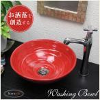 信楽焼赤色(小型)洗面ボウル 洗面ボール 和風 洗面シンク 洗面鉢 手洗器 手洗い鉢 陶器 洗面 洗面台 陶器洗面 陶器鉢 tr-2180