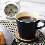 信楽焼 マグカップ 陶器 スープカップ おしゃれ 保温 かわいい 和食器 日本製 白 カップ 食器 やきもの コップ 焼き物 器 マグブラック w304-06