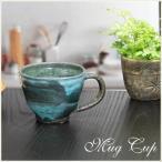 信楽焼  マグカップ 蒼天マグカップ 陶器 コーヒーカ