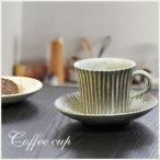 信楽焼  コーヒーカップ 萌黄ラインコーヒー碗皿 土も