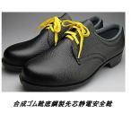 ドンケル601静電安全靴/牛クロム革・鋼製先芯/合成ゴム靴底安全靴