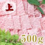 幻の黒毛和牛「紫峰牛」 A4 焼肉用カルビスライス 上500g