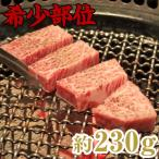 幻の黒毛和牛「紫峰牛」希少部位 ランプ ステーキ 約230g
