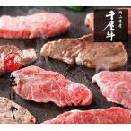 【送料無料】千屋牛 焼肉セット (モモ) 高級 岡山県産 黒毛和牛 熟成肉 お祝 内祝 お返し お取り寄せ お中元 ギフト(500g)