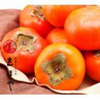 富有柿 大玉2L〜3Lサイズ お歳暮 お祝 内祝 お供え お返し お取り寄せ ギフト2.5kg(8〜9玉)