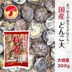 干ししいたけ 国産 (九州・四国産) どんこ大300g 原木栽培