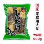 干ししいたけ 国産 (九州・四国産) 業務用大葉500g  原木栽培