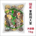 干し椎茸 国産 業務用 大葉1kg 九州・四国産 原木栽培 (干ししいたけ 干しシイタケ)