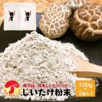干し椎茸 国産 しいたけ 粉末 100g×2袋入 送料無料 原木栽培 無農薬 無添加 (パウダー しいたけ粉)