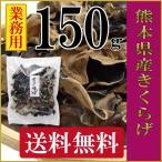 送料無料 業務用 熊本県産きくらげ150g ダイエット キクラゲ 無農薬 乾燥きくらげ木耳 ビ...