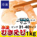 えび エビ 海老 むきえび 1kg 冷凍 ムキエビ むきエビ 31-40サイズ 1kg(3Lサイズ)【E31/40】
